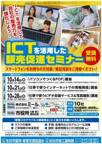 ICTを活用した販売促進セミナー_表面.jpg
