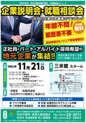 企業説明会・就職相談会チラシ_page-0001.jpg
