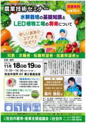 農業技術セミナーチラシ_page-0001.jpg