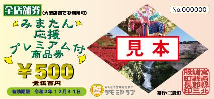 みまたん応援プレミアム付商品券(全店舗券)見本.jpg