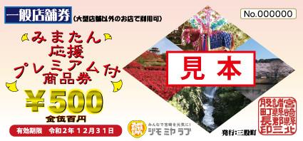 みまたん応援プレミアム付商品券(一般店舗券)見本.jpg