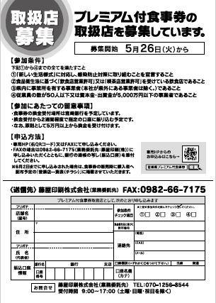 miyazakikennpuremiuoshokuji2.JPG