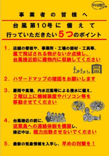 台風ビラ.JPG