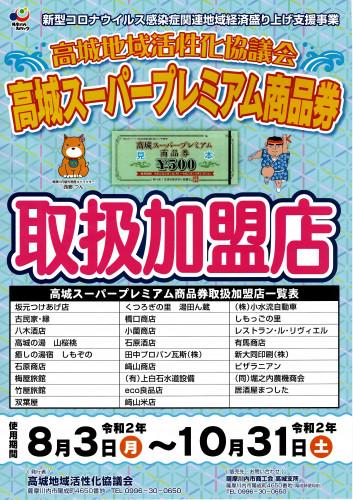 高城プレミアム商品券.jpg