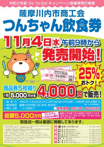 つんちゃん飲食券_チラシ表202010_page-0001.jpg
