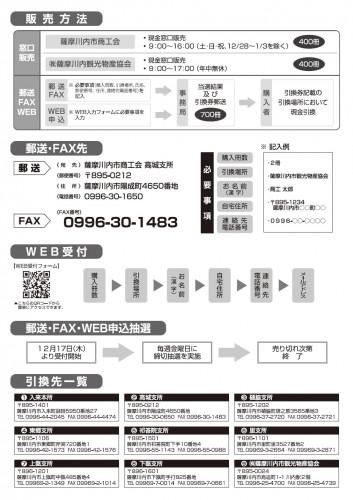 薩󠄀摩川内市つんちゃん宿泊券チラシ最終②.jpg