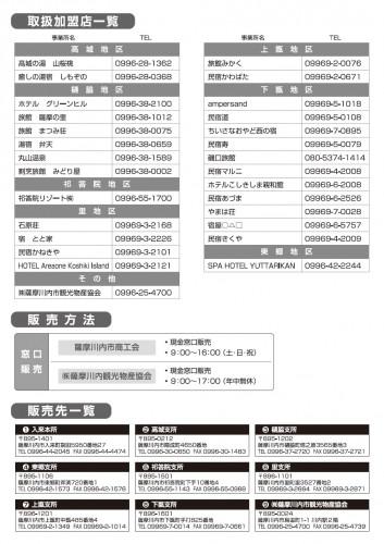 つんちゃん宿泊券(販売延長)②.jpg