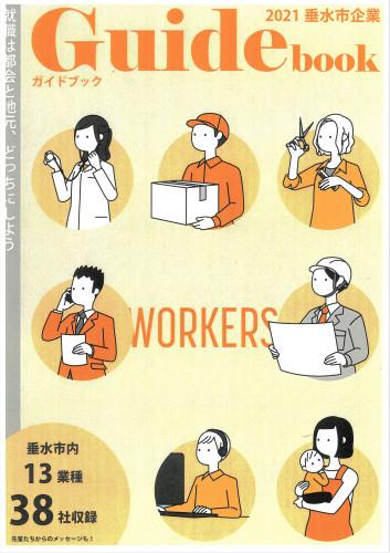guidebook2021cover.jpg