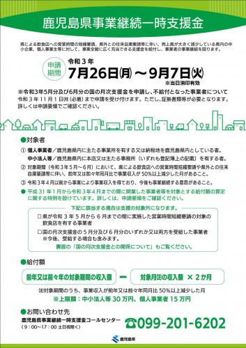 鹿児島県事業継続一時支援金リーフレット_page-0001.jpg