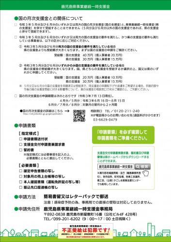 鹿児島県事業継続一時支援金リーフレット_page-0002.jpg