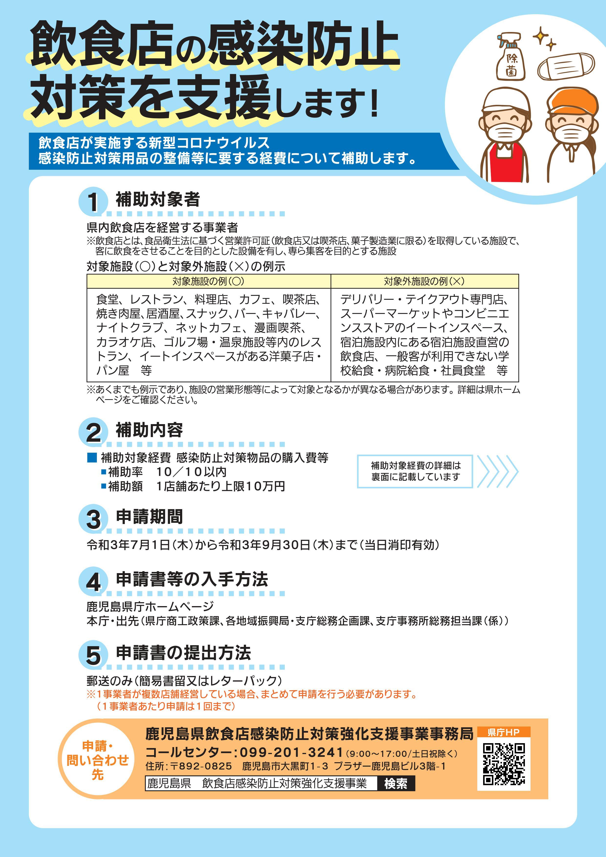 飲食店の感染防止対策支援【鹿児島県】
