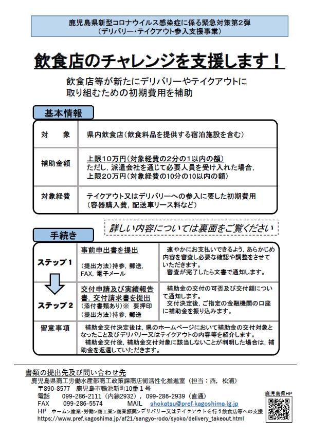 鹿児島県デリバリー・テイクアウト参入支援事業について