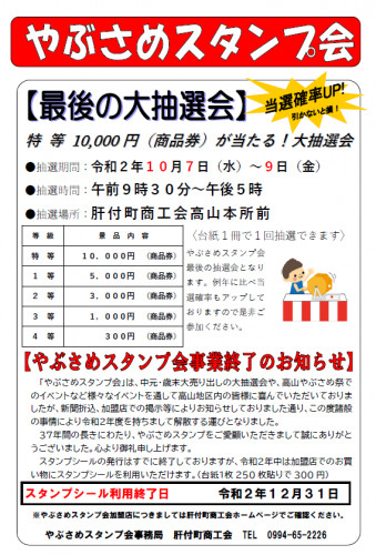 スタンプ会抽選お知らせ.png