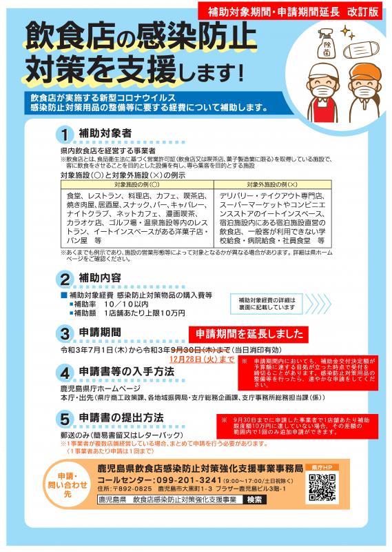 飲食感染防止申請延長①.png