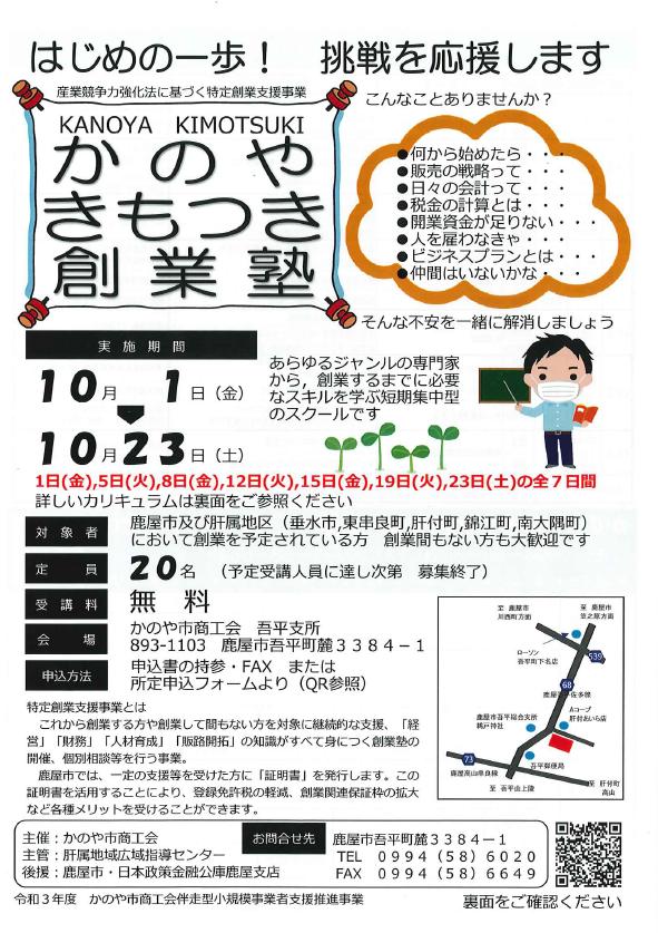 創業塾1.png