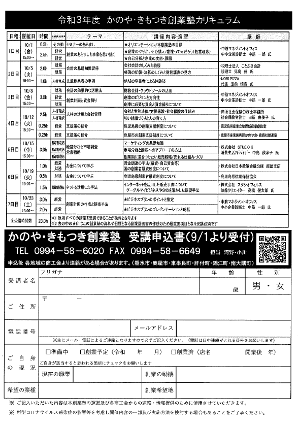 創業塾2.png