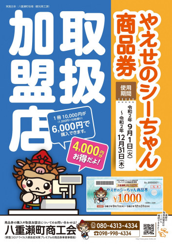 プレミアム付商品券「やえせのシーちゃん商品券」取扱加盟店募集中!