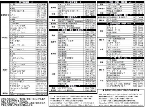 令和2年度野國總管商品券(秋・冬)取扱店舗2.jpg