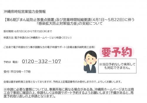 (沖縄県時短営業協力金情報)協力金の電子申請サポートについて