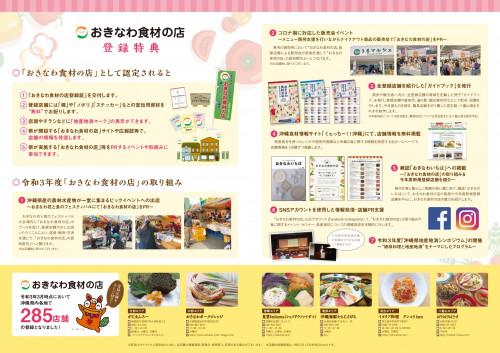 おきなわ食材の店②.jpg