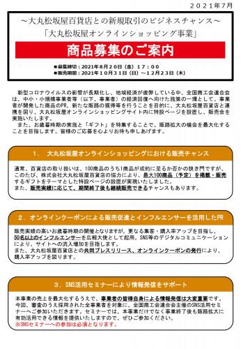 募集案内チラシ_page-0001.jpg