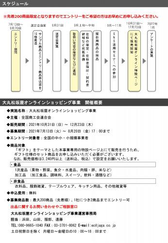募集案内チラシ_page-0002.jpg