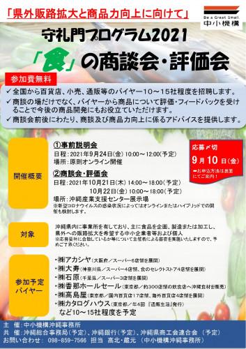 守礼門プログラム2021 チラシ_page-0001.jpg