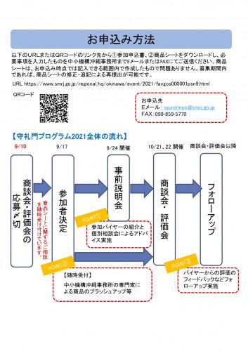 守礼門プログラム2021 チラシ_page-0002.jpg