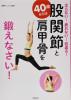 股関節を柔らかくするトレーニング