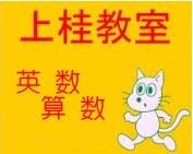 上桂教室学習塾