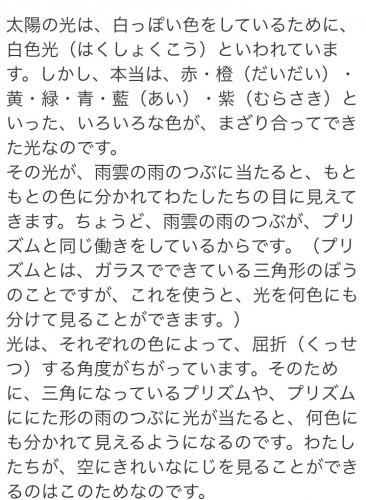 niji2.jpg