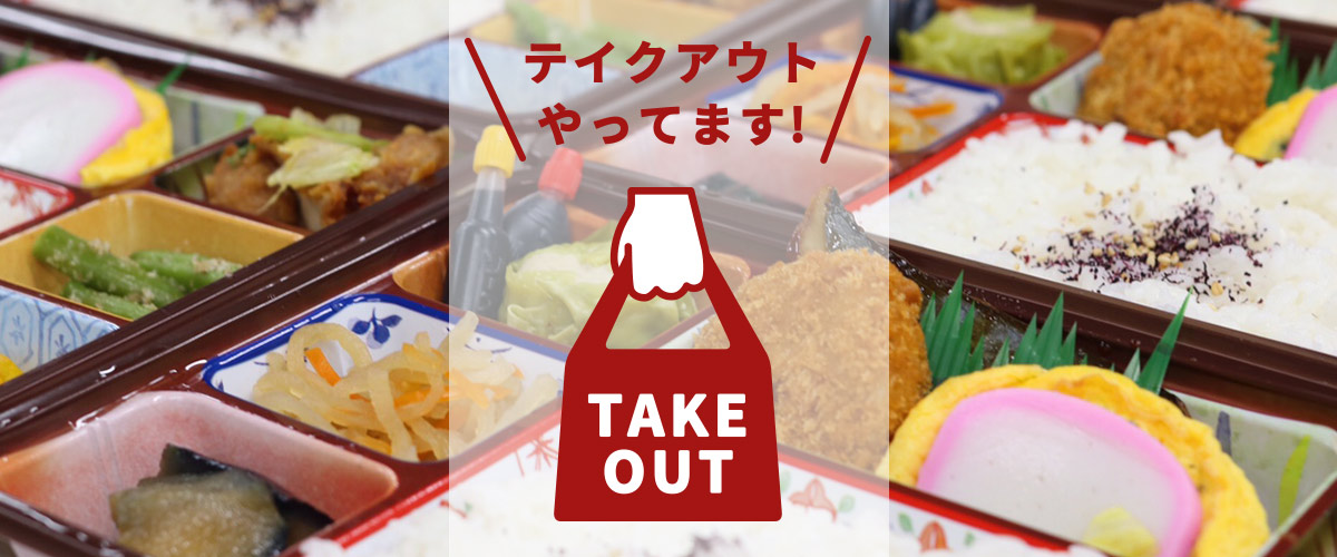 takeout-top.jpg